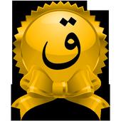 Surah Qaf in Hindi and English icon
