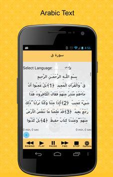 Surah Qaf in Hindi and English screenshot 1