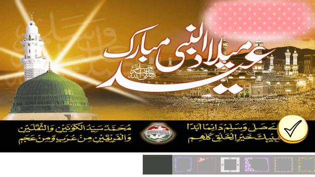 Eid Milad-ul-Nabi Photo Frame screenshot 3