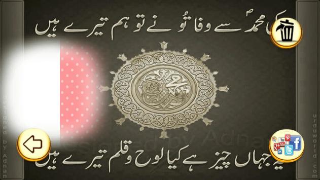 Eid Milad-ul-Nabi Photo Frame screenshot 13