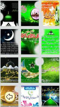 Eid Milad-ul-Nabi Photo Frame screenshot 1