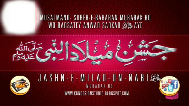 Eid Milad-ul-Nabi Photo Frame screenshot 4