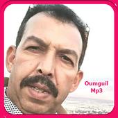 جديد اغاني اومكيل  بدون انترنتoumguil icon