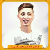 الشاب فيصل الصغير بدون نت 2018 - Faycel Sghir icon