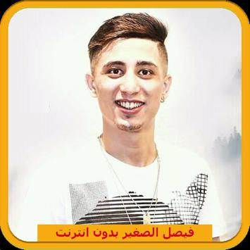 الشاب فيصل الصغير بدون نت 2018 - Faycel Sghir poster