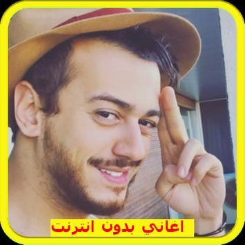 جميع اغاني سعد المجرد بدون نت screenshot 2