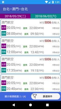 小資機票訂位 帶你一起去旅行 日本東京大阪韓國大陸機票優惠  我們開始旅行吧 screenshot 3