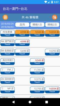 小資機票訂位 帶你一起去旅行 日本東京大阪韓國大陸機票優惠  我們開始旅行吧 screenshot 1