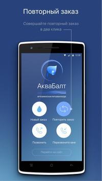 АкваБалт - Доставка воды в СПБ apk screenshot