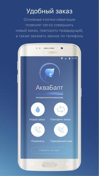 АкваБалт - Доставка воды в СПБ poster