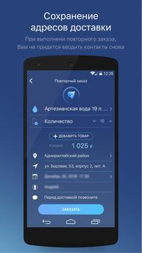 АкваБалт - Доставка воды screenshot 2