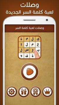 لعبة كلمة السر : وصلات الملصق