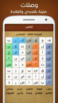 لعبة كلمة السر : وصلات تصوير الشاشة 18