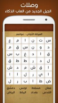 لعبة كلمة السر : وصلات تصوير الشاشة 1
