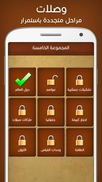 لعبة كلمة السر : وصلات تصوير الشاشة 3