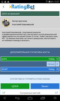 RatingBet  free screenshot 2