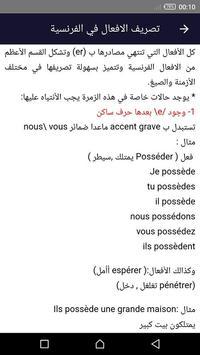 تعلم الفرنسية كل ما تحتاج لتعلم الفرنسية للمبتدئين screenshot 3