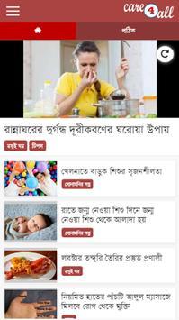 CARE 4 ALL apk screenshot