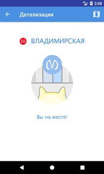 Cat Metro - метро Петербурга apk screenshot