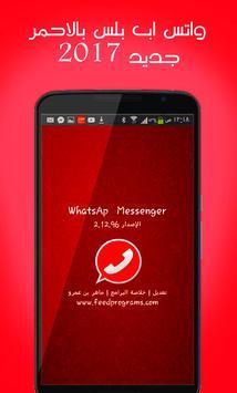 تنزيل واتس أب الأحمر الاصدار الأخير apk screenshot