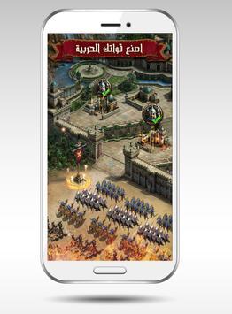 موارد انتقام السلاطين Simulited apk screenshot