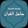 حامل القرآن : مصحف المدينة - وتفسير بدون انترنت