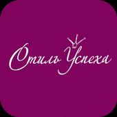 Стиль успеха Москва icon