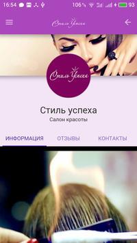 Стиль успеха Москва apk screenshot