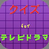 クイズforテレビドラマ icon