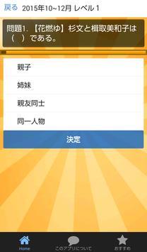 クイズforテレビドラマ screenshot 10
