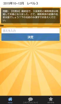 クイズforテレビドラマ screenshot 12