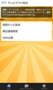 クイズforテレビドラマ apk screenshot