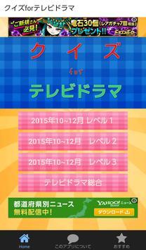 クイズforテレビドラマ screenshot 3