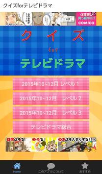 クイズforテレビドラマ screenshot 4