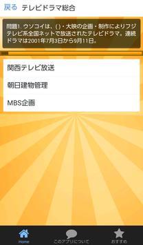 クイズforテレビドラマ screenshot 8