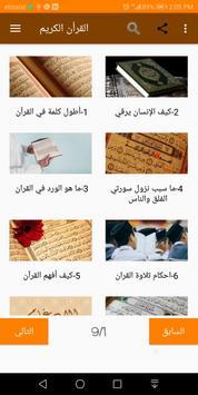 القران الكريم poster