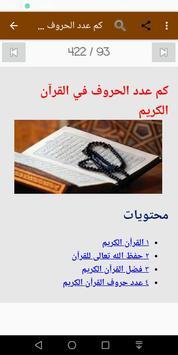 القران الكريم screenshot 14