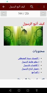 السيرة النبوية screenshot 13