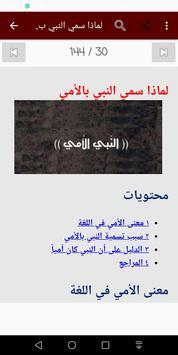 السيرة النبوية screenshot 12
