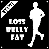 Weight Loss Tips in Bengali icon