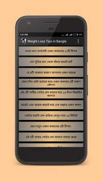 Weight Loss Tips in Bengali screenshot 2
