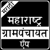 Grampanchayat App in Marathi icon