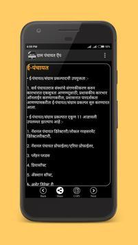 Grampanchayat App in Marathi screenshot 4