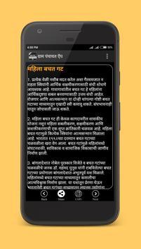 Grampanchayat App in Marathi screenshot 7