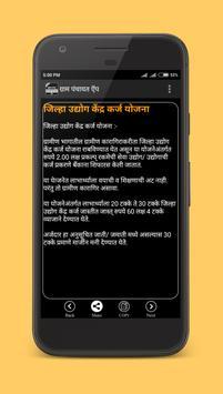 Grampanchayat App in Marathi screenshot 9
