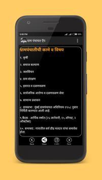 Grampanchayat App in Marathi screenshot 11