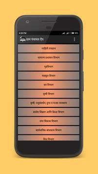 Grampanchayat App in Marathi screenshot 2