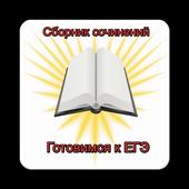 Огромный сборник сочинений icon