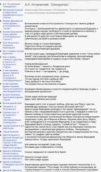 Огромный сборник сочинений apk screenshot