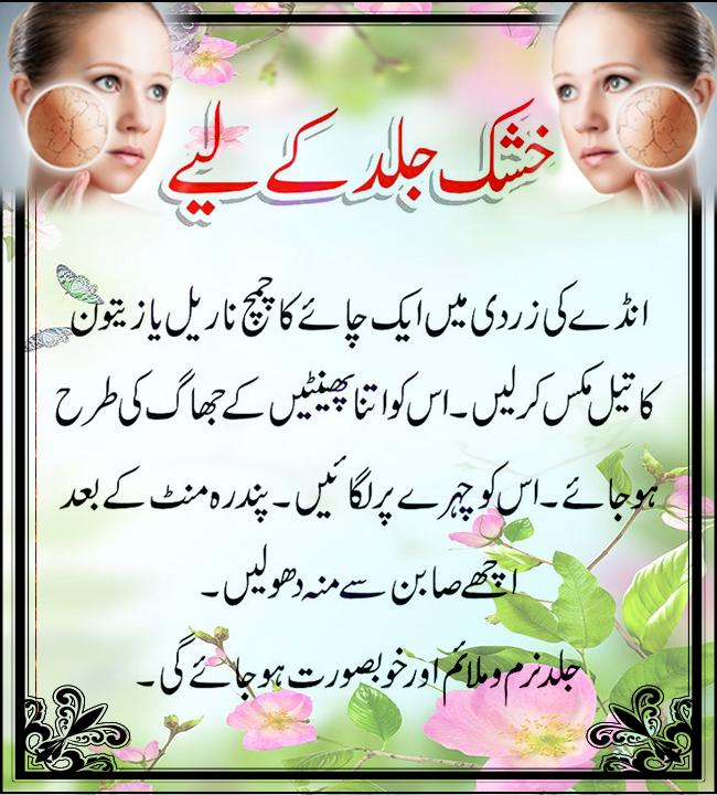 Skincare Tips In Urdu Home Remedies Natural Tip For Android